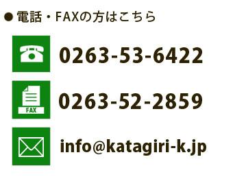 電話:0263-53-6422 FAX:0263-53-2859 mail:info@katagiri-k.jp